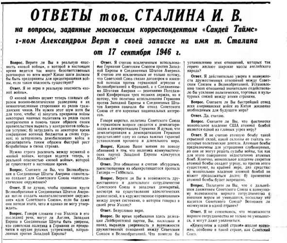 Ответы тов. Сталина И. В. на вопросы, заданные московским корреспондентом «Сандей Таймс» г-ном Александром Верт в своей записке на имя т. Сталина от 17 сентября 1946 г.