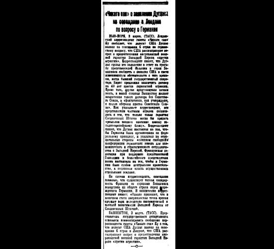 «Чикаго сан» о заявлении Дугласа на совещании в Лондоне по вопросу о Германии
