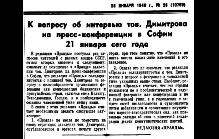 К вопросу об интервью тов. Димитрова на пресс-конференции в Софии 21 января сего года