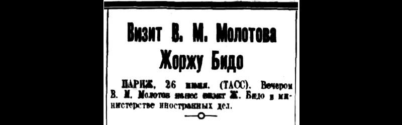 Визит В. М. Молотова Жоржу Бидо