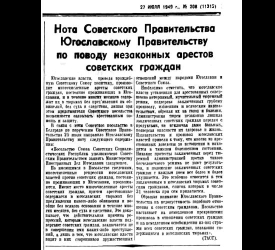Нота Советского Правительства Югославскому Правительству по поводу незаконных арестов советских граждан