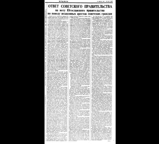 Ответ Советского Правительства на ноту Югославского правительства по поводу незаконных арестов советских граждан