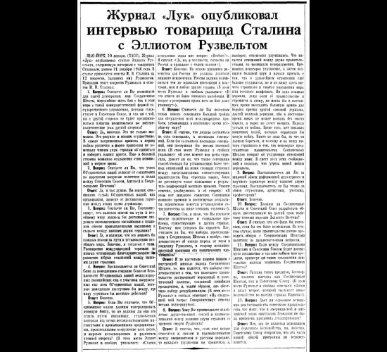 Журнал «Лук» опубликовал интервью товарища Сталина с Эллиотом Рузвельтом