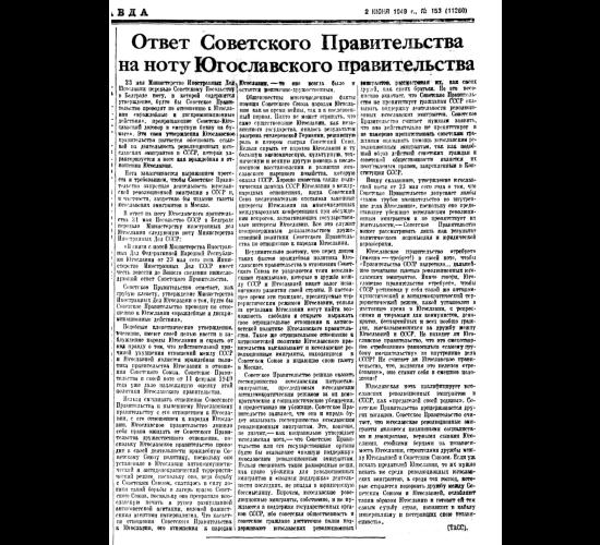 Ответ Советского Правительства на ноту Югославского правительства