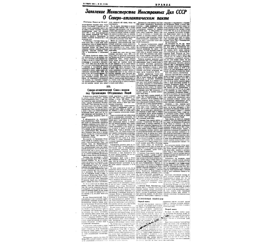 Заявление Министерства Иностранных Дел СССР о Северо-атлантическом пакте