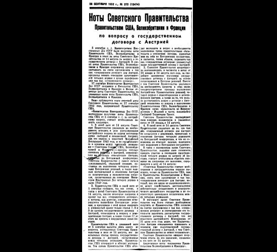 Ноты Советского Правительства Правительствам США, Великобритании и Франции по вопросу о государственном договоре с Австрией