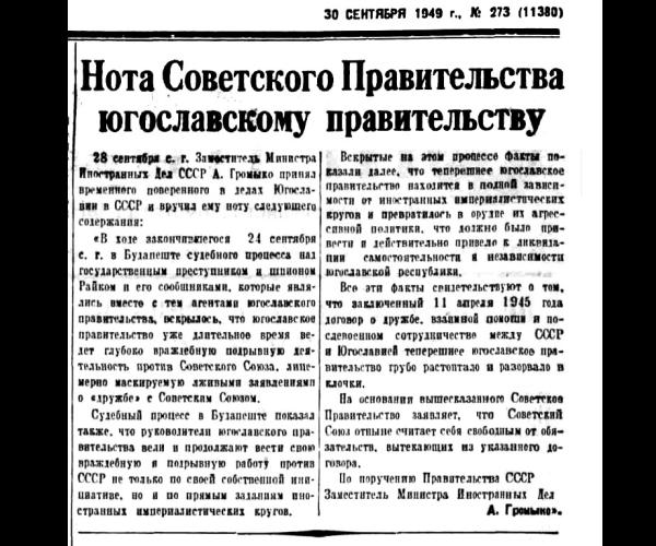 Нота Советского Правительства югославскому правительству