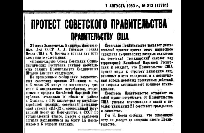 Протест Советского Правительства Правительству США