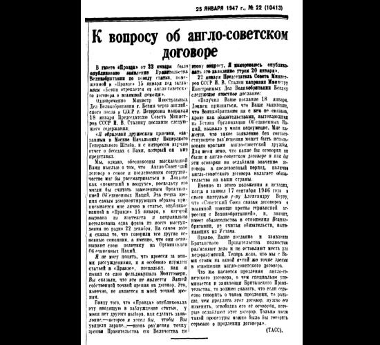 К вопросу об англо-советском договоре