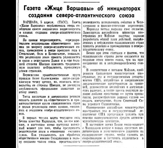 Газета «Жице Варшавы» об инициаторах создания северо-атлантического союза