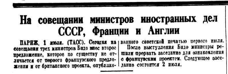 На совещании министров иностранных дел СССР, Франции и Англии