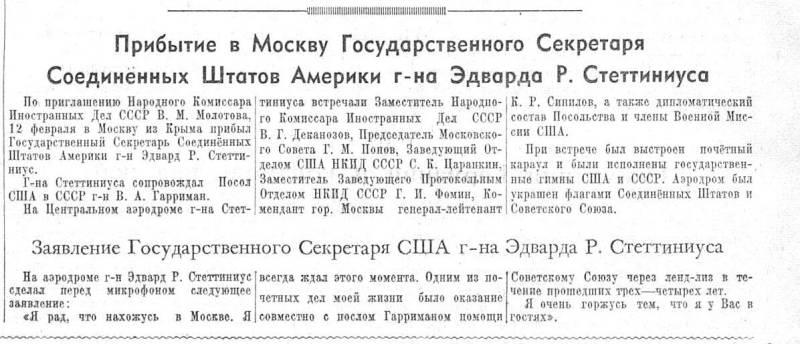Прибытие в Москву Государственного Секретаря Соединённых Штатов Америки г-на Эдварда Р. Стеттиниуса
