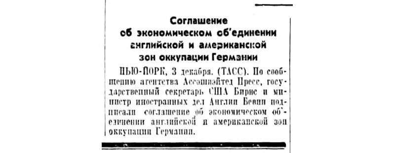 Правда, 5 декабря 1946, № 288 (10370), стр. 4