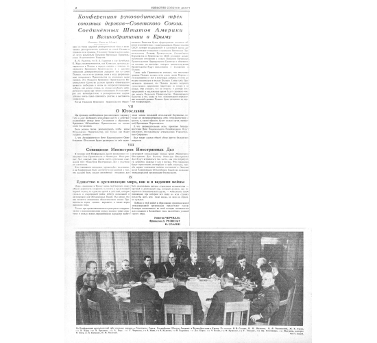 Конференция руководителей трех союзных держав — Советского Союза, Соединенных Штатов Америки и Великобритании в Крыму