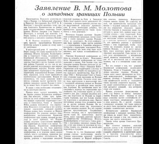 Заявление В. М. Молотова о западных границах Польши