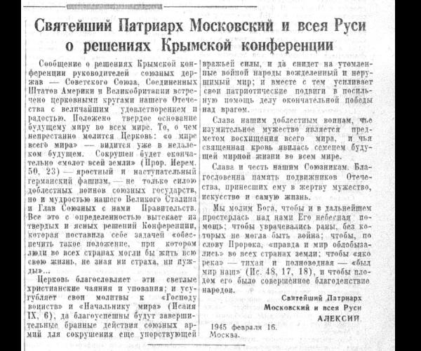 Святейший Патриарх Московский и всея Руси о решениях Крымской конференции