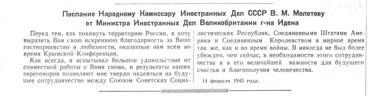 Послание Народному Комиссару Иностранных Дел СССР В. М. Молотову от Министра Иностранных Дел Великобритании г-на Идена