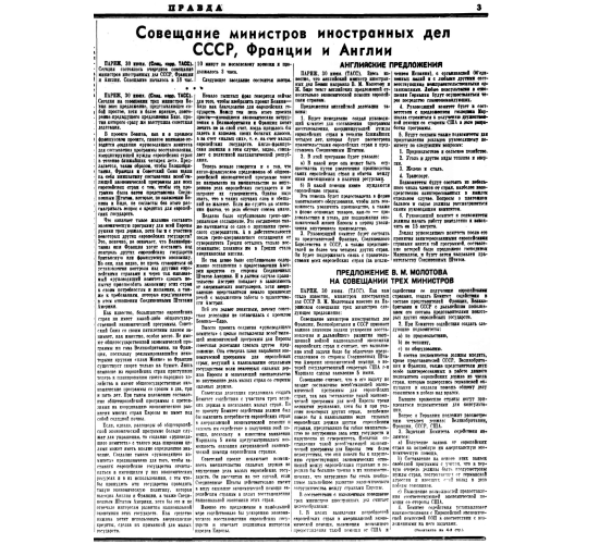 Совещание министров иностранных дел СССР, Франции и Англии