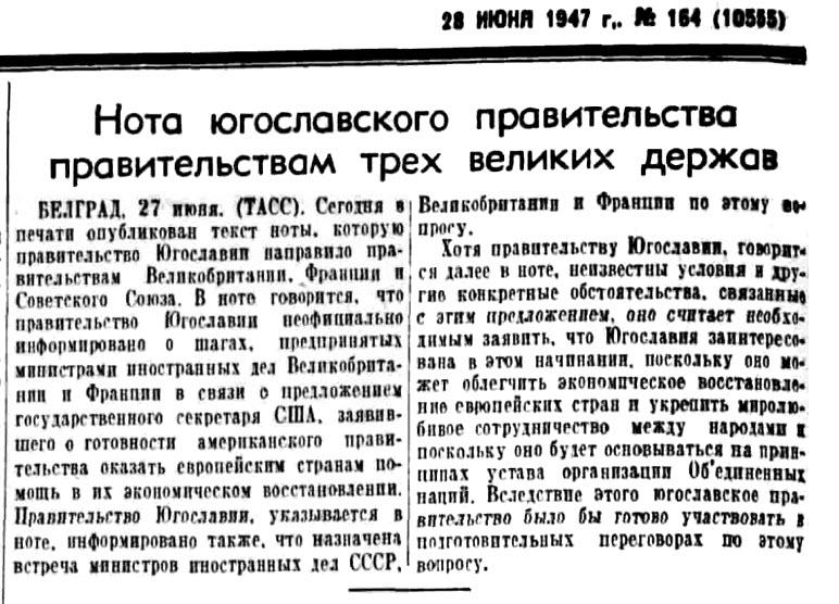 Нота югославского правительства правительствам трех великих держав