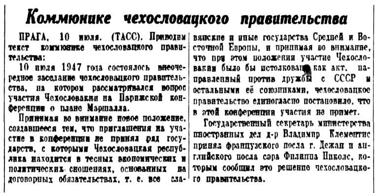 Коммюнике чехословацкого правительства