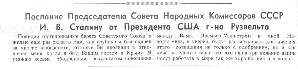 Послание Председателю Совета Народных Комиссаров СССР И. В. Сталину от Президента США г-на Рузвельта