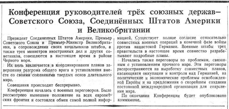 Конференция руководителей трёх союзных держав — Советского Союза, Соединённых Штатов Америки и Великобритании