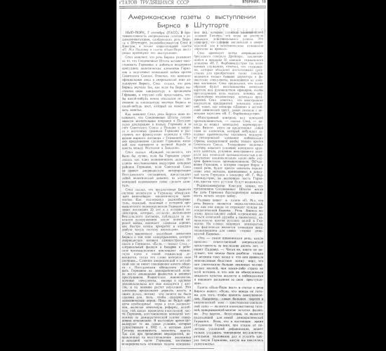 Американские газеты о выступлении Бирнса в Штутгарте