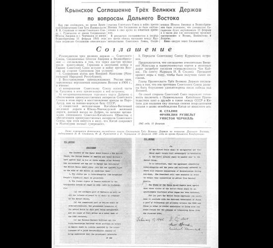 Крымское Соглашение Трёх Великих Держав по вопросам Дальнего Востока