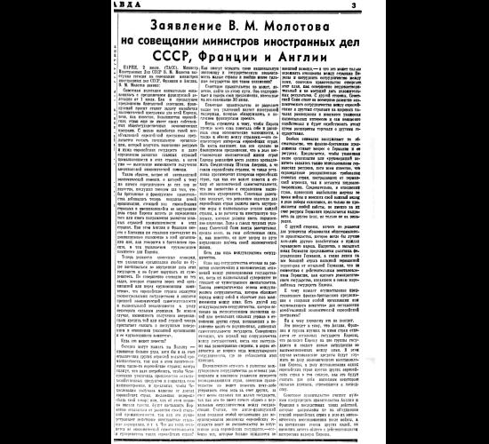 Заявление В. М. Молотова на совещании министров иностранных дел СССР, Франции и Англии