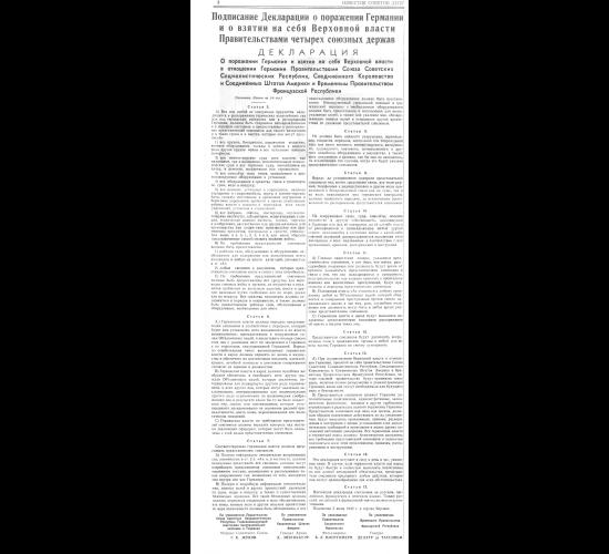 Декларация О поражении Германии