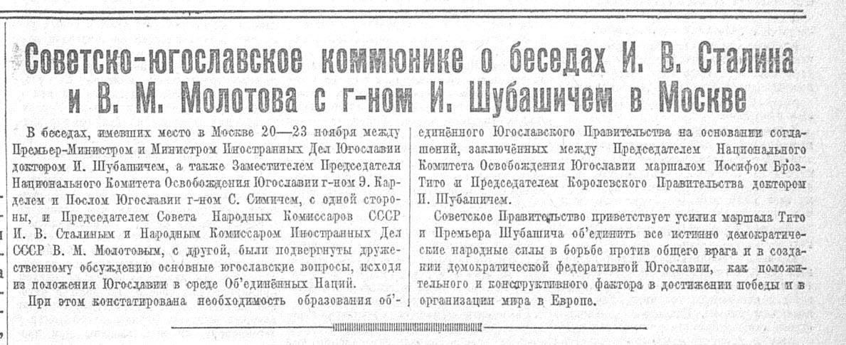 Советско-югославское коммюнике о беседах И. В. Сталина и В. М. Молотова с г-ном И. Шубашичем в Москве