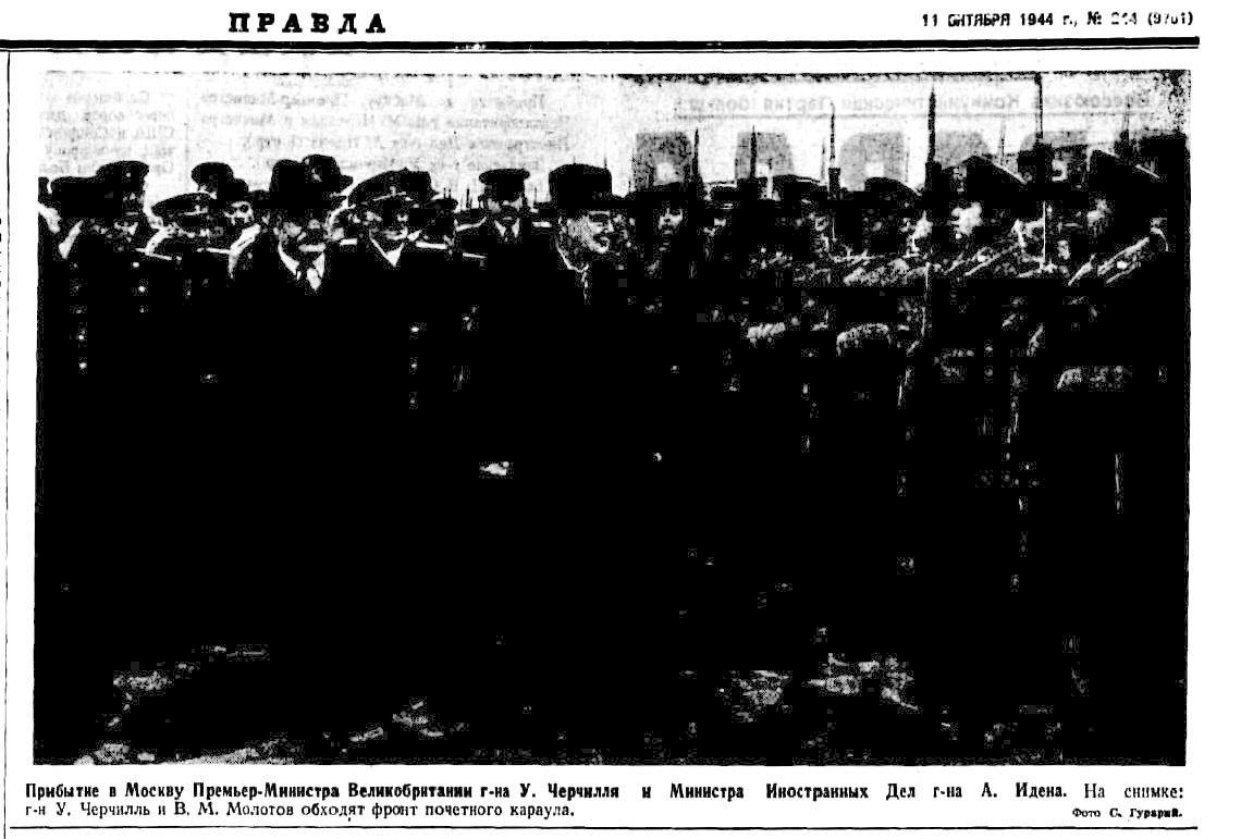 Прибытие в Москву Премьер-Министра Великобритании г-на У. Черчилля и Министра Иностранных Дел г-на А. Идена