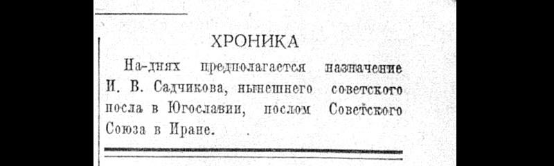 Хроника