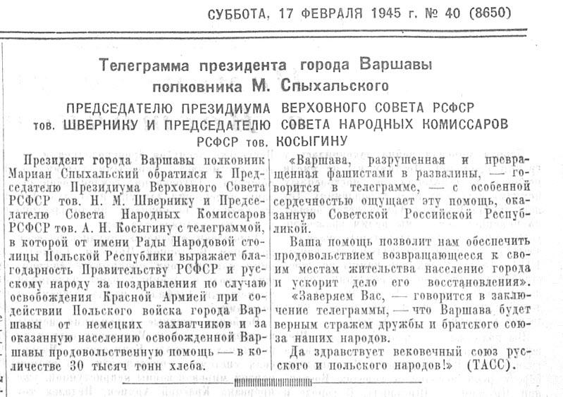 Телеграмма президента города Варшавы полковника М. Спыхальского