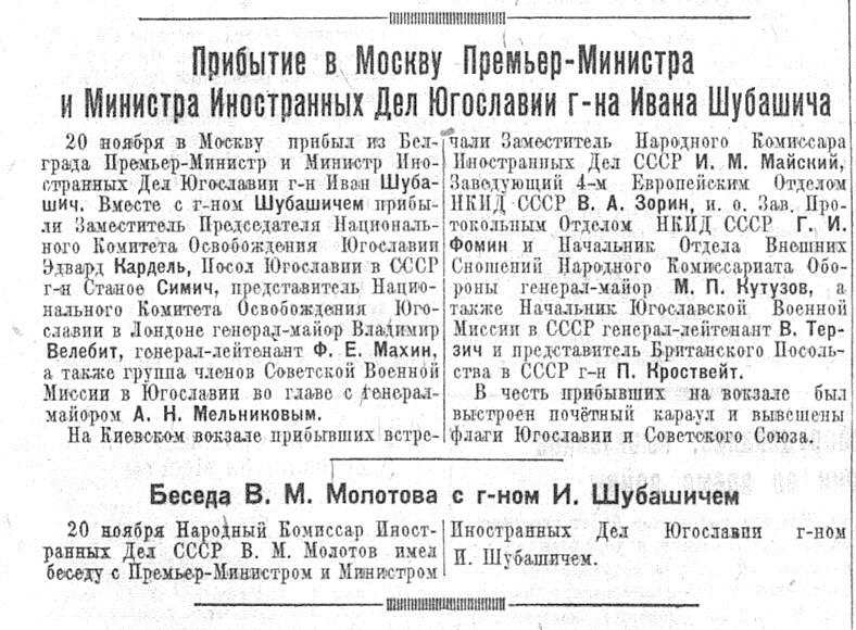 Прибытие в Москву Премьер-Министра и Министра Иностранных Дел Югославии г-на Ивана Шубашича