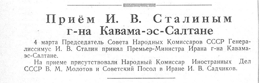 Приём И. В. Сталиным г-на Кавама-эс-Салтане