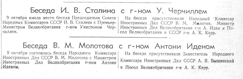 Беседа И. В. Сталина с г-ном У. Черчиллем и В. М. Молотова с г-ном Антони Иденом