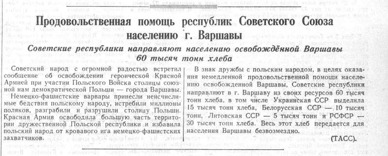Продовольственная помощь республик Советского Союза населению г. Варшавы