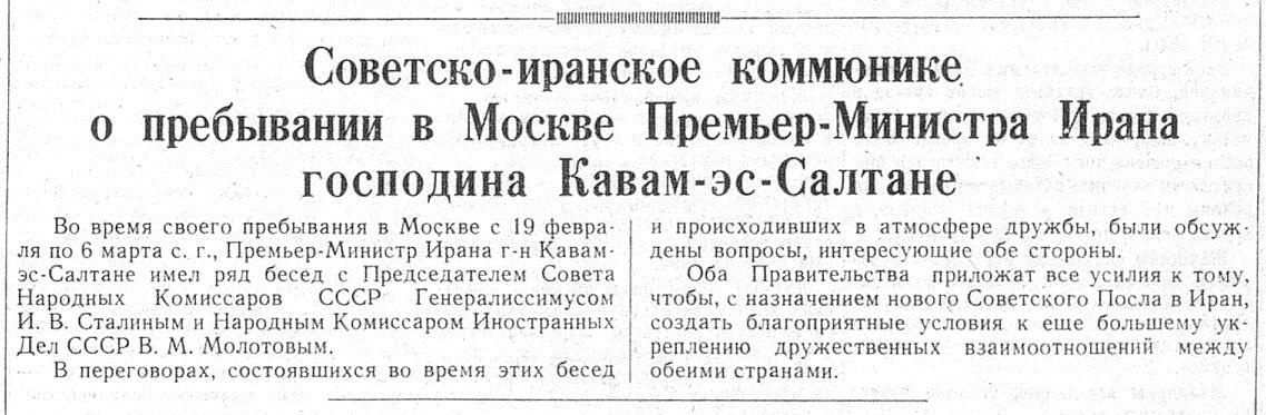 Советско-иранское коммюнике о пребывании в Москве Премьер-Министра Ирана господина Кавам-эс-Салтане