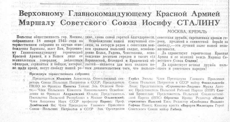 Верховному Главнокомандующему Красной Армией Маршалу Советского Союза Иосифу Сталину