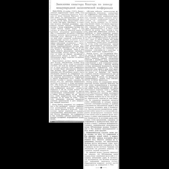 Ответы Рузвельта на вопросы на пресс-конферениии