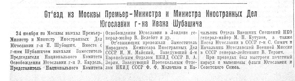Отъезд из Москвы Премьер-Министра и Министра Иностранных Дел Югославии г-на Ивана Шубашича