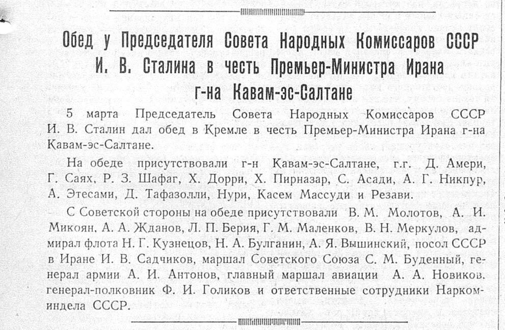 Обед у И. В. Сталина в честь Премьер-Министра Ирана г-на Кавам-эс-Салтане