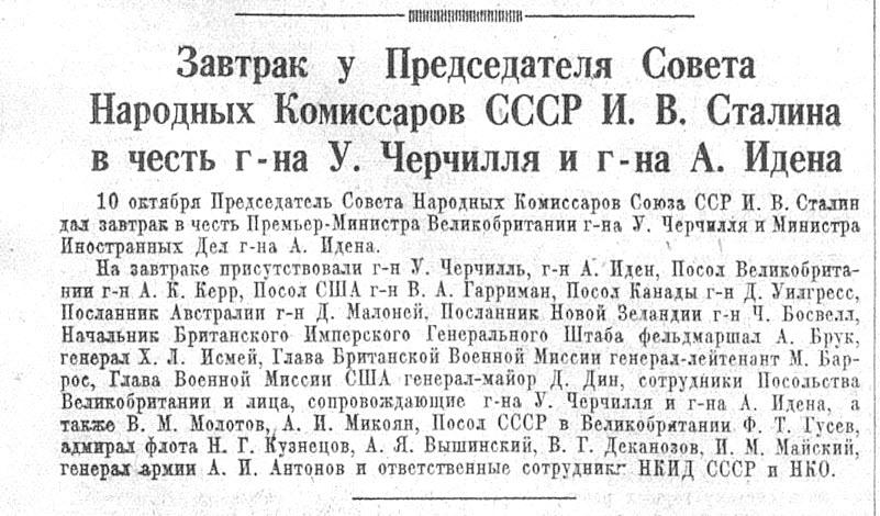 Завтрак у Председателя Совета Народных Комиссаров СССР И. В. Сталина в честь г-на У. Черчилля и г-на А. Идена