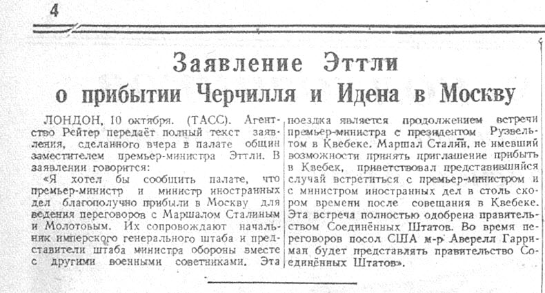 Заявление Эттли о прибытии Черчилля и Идена в Москву