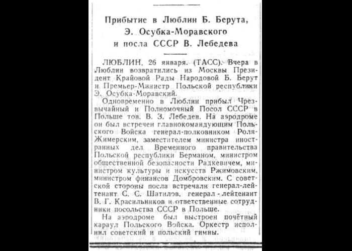 Прибытие в Люблин Б. Берута, Э. Осубка-Моравского и посла СССР В. Лебедева