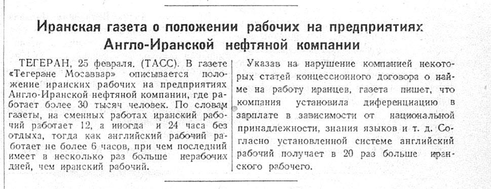Иранская газета о положении рабочих на предприятиях Англо-Иранской нефтяной компании