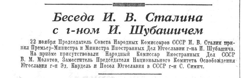 Беседа И. В. Сталина с г-ном И. Шубашичем