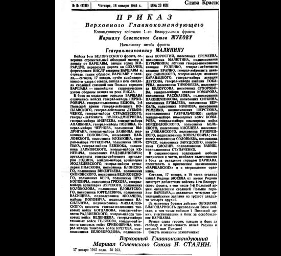 Приказ Верховного Главнокомандующего Командующему войсками 1-го Белорусского фронта Маршалу Советского Союза Жукову
