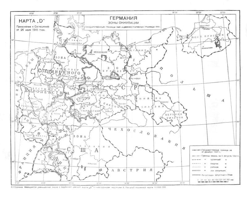 Зоны оккупации Германии. 26 июля 1945